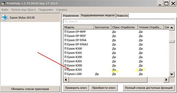 crack или генератор ключей для printhelp